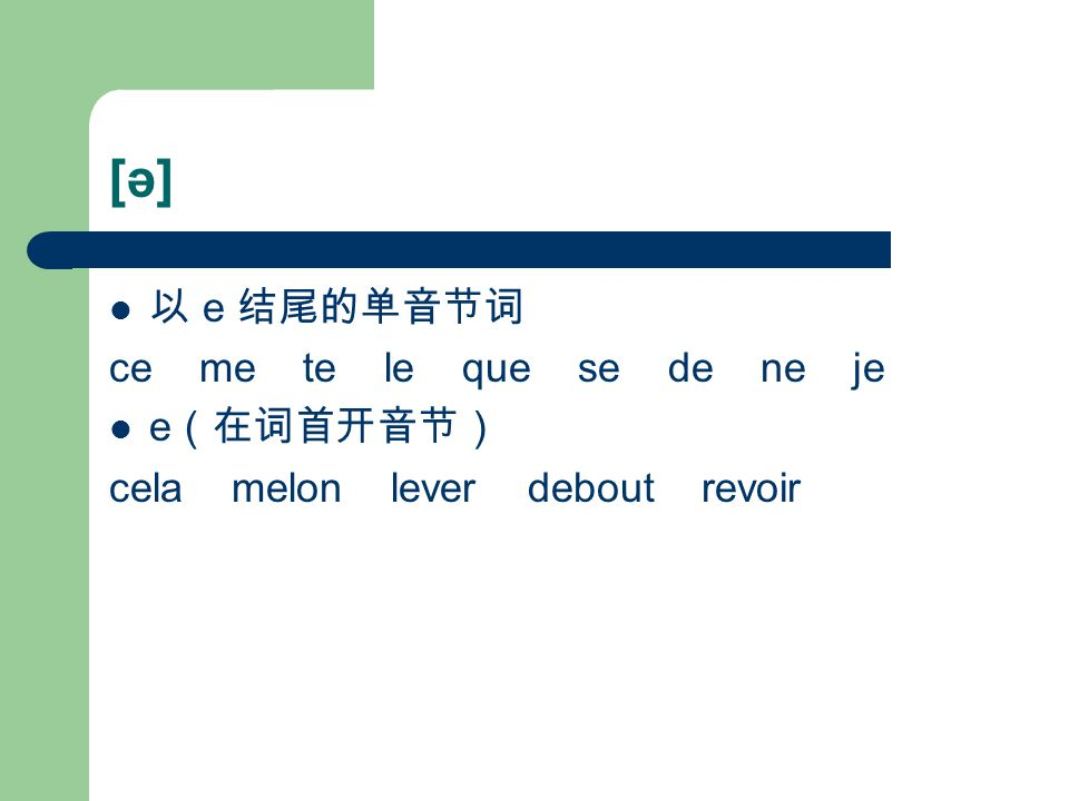 [ә] 以 e 结尾的单音节词 ce me te le que se de ne je e(在词首开音节)